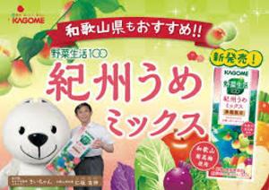 野菜生活100 紀州うめミックス