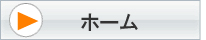 ホーム(石垣島の不動産賃貸専門店アイムホーム)