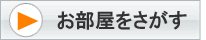 石垣島 石垣市の不動産(賃貸アパート・マンション・一軒家・戸建て・テナント)の情報満載です!【アイムホーム石垣島】