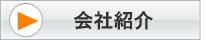 会社紹介(石垣島の不動産賃貸専門店アイムホーム石垣島のご紹介)