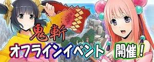 『鬼斬』のテレビCM放送開始を記念して、オフラインイベントを開催!