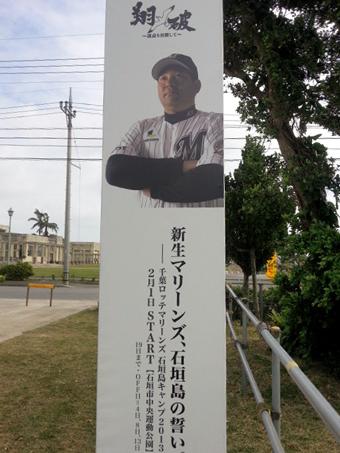 千葉ロッテキャンプ1