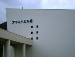 アヤミハビル館