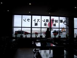 与那国空港レストラン旅果報